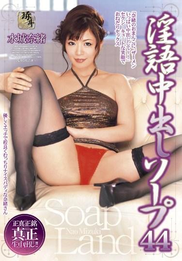 [AWT-059] Dirty Talk Creampie Soapland 44 Nao Mizuki