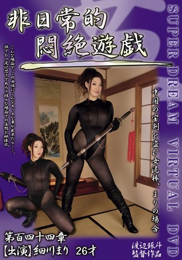 [DPHN-144] Extraordinary Game Makes Her Faint! Female Thief Steals A Precious Chinese Sword – Mari