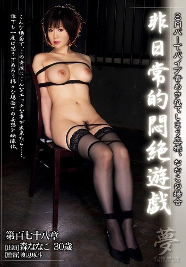 [DPHN-178] Extraordinary Game Makes Her Faint: Lady Nanako Gets Teased By A Vibrator At The SM Bar