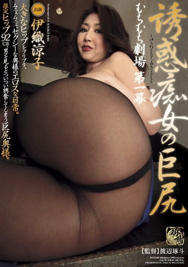 [KYOJ-001] Seductive Slut's Big Ass – The Plump Theater – Act One Ryoko Iori