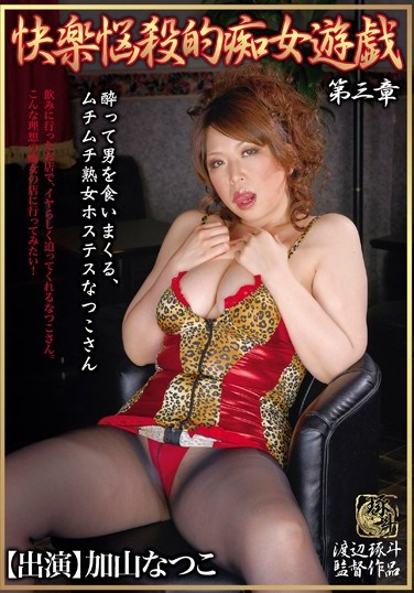 [NCG-003] Smoking Hot Slut Plays 3: Plump and Mature Hostess Natsuko Sucks Off Drunk Men