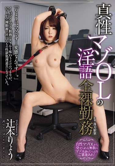 [OIG-003] Masochist by Nature: Office Lady Dirty Talk & All-Nude Work Ryo Tsujimoto