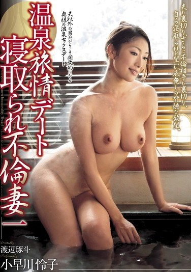 [ONRJ-001] On A Date At The Onsen: An Unfaithful Housewife Steals Another's Husband Reiko Kobayakawa