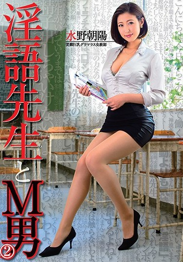 [DMOW-137] Dirty Talking Teacher And The Masochist Man 2 Asahi Mizuno