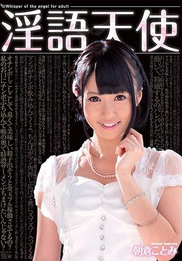 [DOKS-328] Dirty Talk Angel Kotomi Asakura