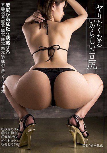 [DOKS-408] An Erotic Ass That Will Make You Horny As Fuck