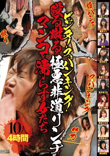 CORE-002 Slap!Spanking!Four hours ten women wet pussy Lynch monstrosity of kick punch