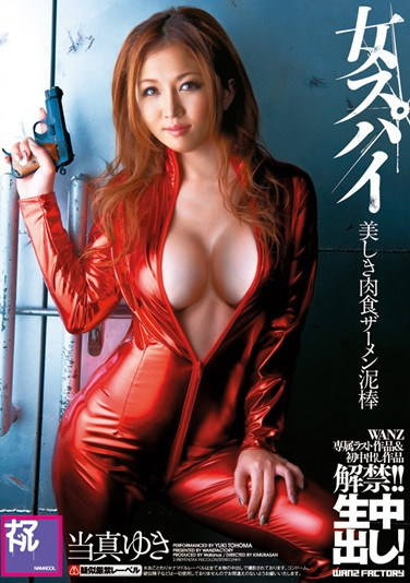 [NAMA-007] Female Spies: The Beautiful Meat-Eating Semen Thieves (Yuki Toma)