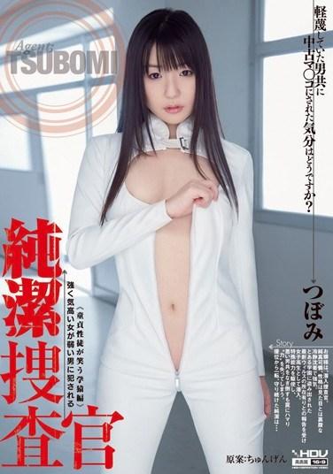 [WANZ-067] Virginal Investigator Tsubomi