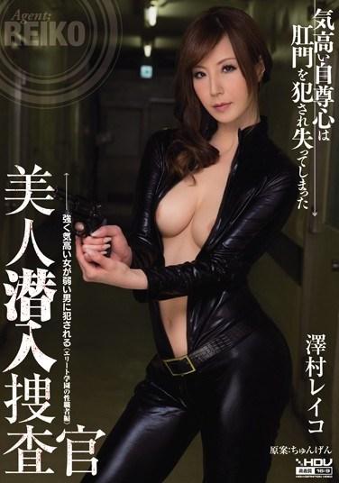 [WANZ-091] Beautiful Secret Investigator – Reiko Sawamura
