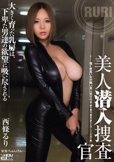 [WANZ-103] Beautiful Secret Investigator Ruri Saijo