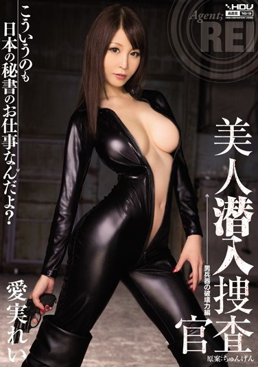 [WANZ-153] Beautiful Secret Investigator Rei Aimi