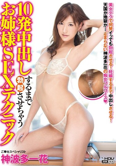 [WANZ-172] The Lady's Technique That Will Make You So Hard You'll Creampie Her 10 Times Ichika Kamihata