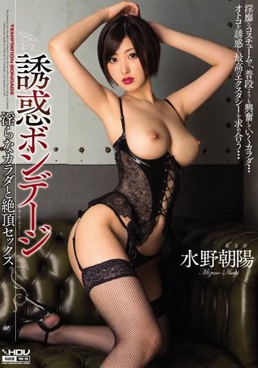 [WANZ-260] Temptation Bondage – Wild Bodies And Orgasmic Sex Asahi Mizuno