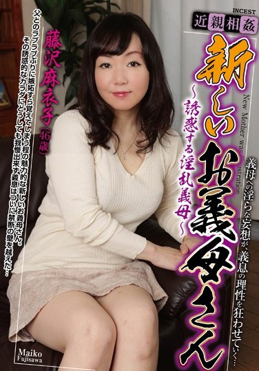 DSE-1359 Incest New Contact Mother-in-law Mr. Fujisawa Maiko