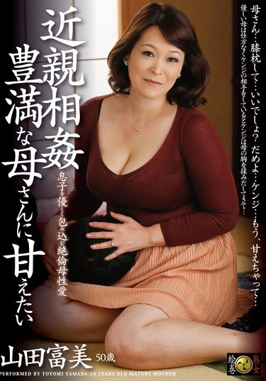 DSE-1363 Yamada You Want Graces Incest Plump Mother Fumi