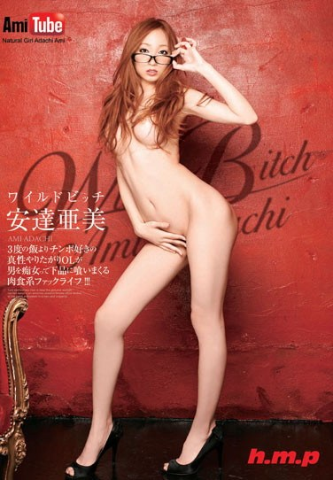 [HODV-20767] Wild Bitch Ami ! Vulgar Slut Who Loves The Cock more Than Anything Else Shows Us Her Fuck Life!!!