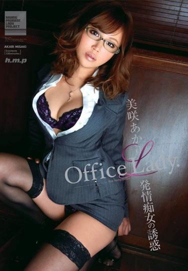 [HODV-20782] Female Office Worker. Shes a Filthy Pervert with Temptation. Akari Misaki