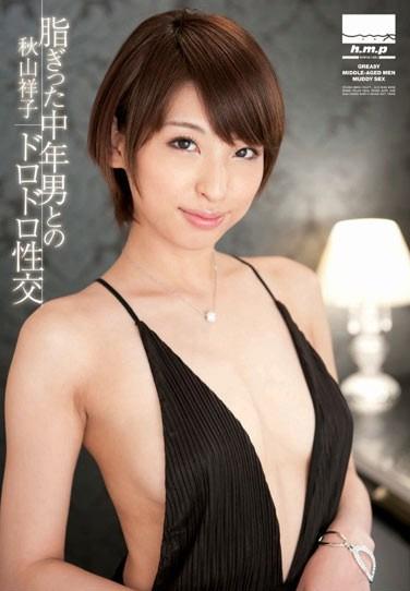 [HODV-20825] Slimy Sex With An Oily Middle Aged Man Shoko Akiyama