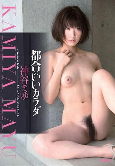 [HODV-20864] This Body Will Do Mayu Kamiya