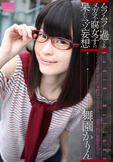 [HODV-21017] You Won't Believe The Masochistic Fantasies Glasses-Wearing Comic Book Nerd Girl Karin Maisono Has!