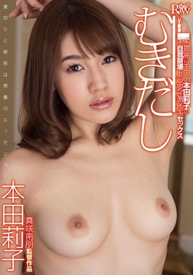 [HODV-21077] Bare Naked – The Supremely Erotic Riko Honda Cums So Hard She Loses Her Mind