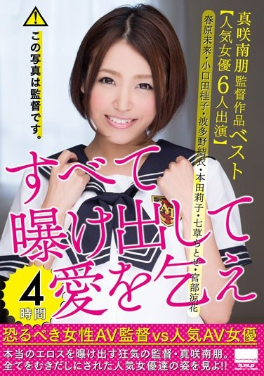 [HODV-21113] The Best Of Director Nao Masaki (Starring 6 Popular Actresses) 4 Hours