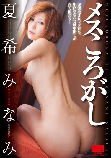 [HODV-21154] Toying With Bitches Minami Natsuki