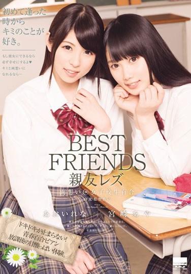 [HODV-21201] Best Friends: Lesbian BFFs Two Schoolgirls In Love Rena Aoi x Aya Miyazaki