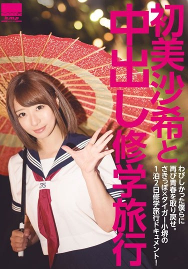 [HODV-21202] Saki Hatsumi And The Creampie Field Trip