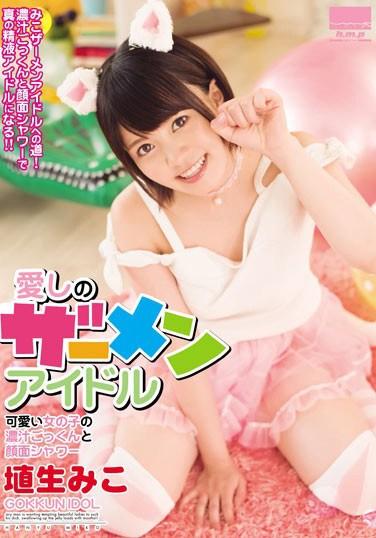 [HODV-21215] Lovely Semen Idol – Cute Girl's Cum Swallowing And Facials Miko Hanyu