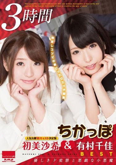 HODV-21080 Chikappo HatsuMisa Nozomi & Arimura Chika Best 3 Hours