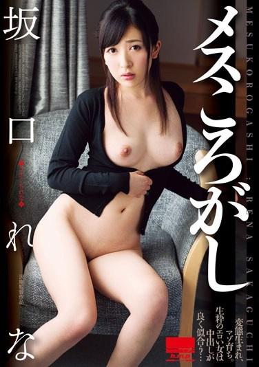 HODV-21131 Female Rolled Sakaguchi Rena