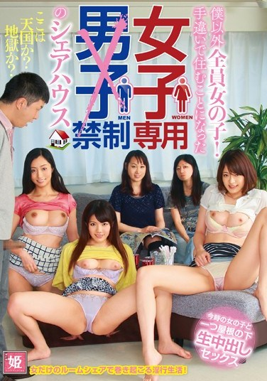 [KAGH-029] All Girls Except Me! I Ended Up In An All-Girls, No-Boys-Allowed Shared House By Mistake