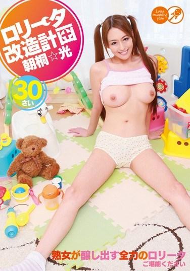 [NEO-529] The Lolita Remaking Project Akari Asagiri, Age 30