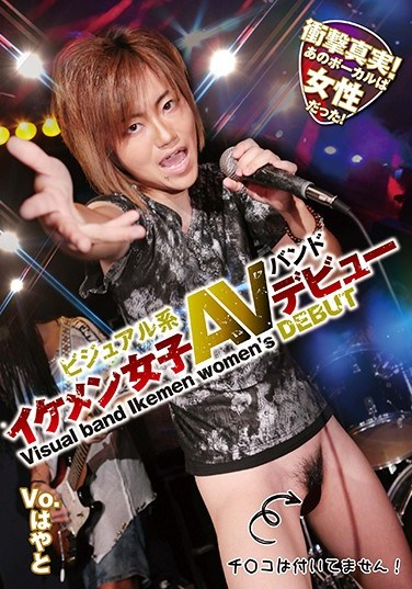 [STD-021] Hayato, A Stylish Young Woman From A Visual-Kei Band Makes Her AV Debut Despite Her Looks, She's A Single Mother With Children