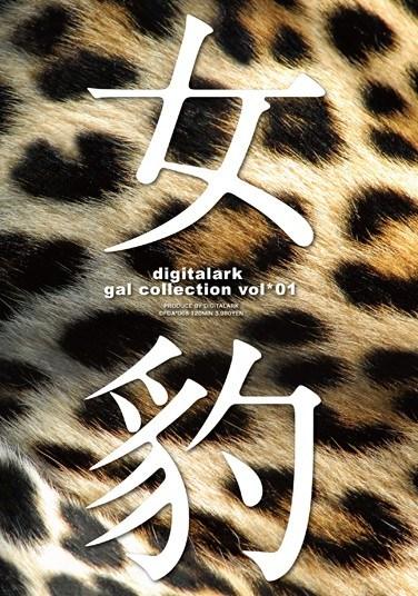[DFDA-068] Lady Leopard Digitalark Gal Collection Volume 1 01