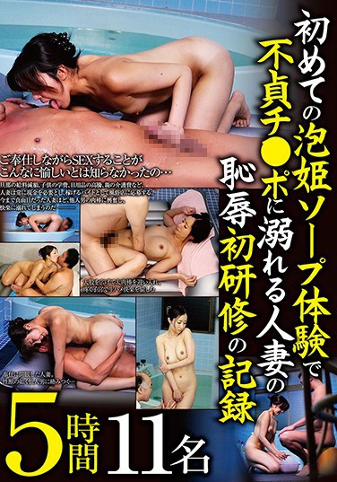 [DOG-066] First-Time Bubble Princess. The Shameful On-The-Job Training Record Of Married Women Who Got Hooked On Dicks During Their First Soapland Experience. 5 Hours 11 Women