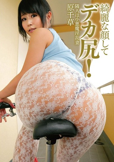 [MILLE-007] Such A Big Ass For A Woman With Such A Beautiful Face! The Neighbor Is A Devilish, Dirty, Slutty Wife. Chigusa Hara