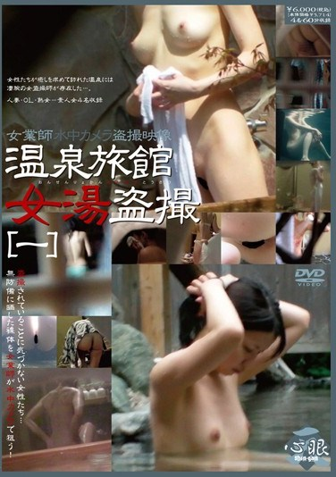 [SHIS-029] Hot Spring Ryokan Women's Bath Hidden Camera Part 1