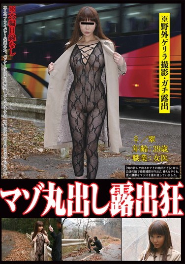 [YAG-028] A Masochistic Exhibitionist Midori (39 Years Old) Female Doctor