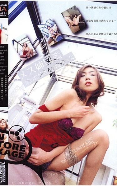 [GES-021] Bitch In Heat Encyclopedia The Girl Next Door Is A Demon