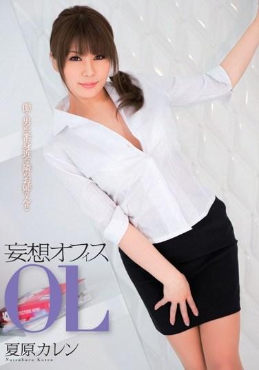 [ADZ-210] Daydreaming Office Lady Karen Natsuhara