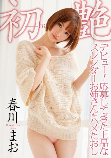 [ADZ-305] Slender Young Beauty Mao Harukawa Takes Her First Creaming in Her Debut Performance