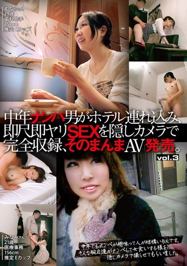[HNHT-003] Picking Up Girls! Guy Bring Them To A Love Hotel Full Of Cameras And Fuck Them Right Away Then Sell The Videos! vol. 3