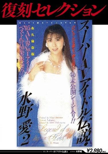 [KK-199] Reprint Selection The Legend Of A Porn Super Star 2 Ai Mizuno