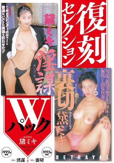 [KK-271] Reprint Selection Twin Pack Lusty Plan For Betrayal Miki Mayuzumi