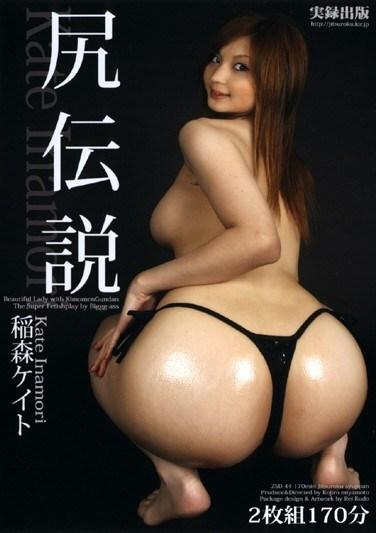 [ZSD-44] Legendary Ass Kate Inamori
