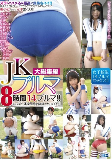 [CADV-526] Schoolgirl Panties – Massive Highlights Collection Eight Hours, 14 Pairs!