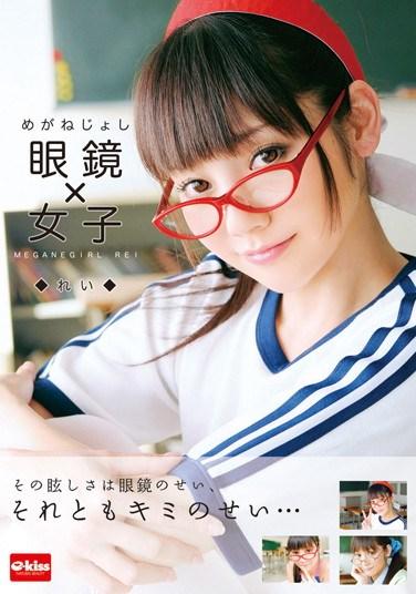 [EKDV-245] Glasses Girls – Rei